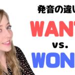 want と won't の発音の違い・聞き分けは?音声付きでアメリカ人が解説するよ!