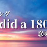 【スラング】do a 180(one-eighty) の意味とは?アメリカ人が解説するよ!