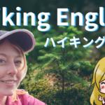 【YouTube】ErinGLISH(エリングリッシュ)単語・表現解説 : Hiking(#1)