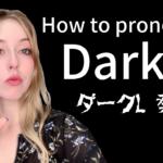 【英語発音】Dark L (暗いL, ダークL)  とは?発音方法をネイティブが解説するよ!(発音記号・音声付き)