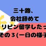 【フィリピン英語留学体験談ブログ#3】社会人が仕事を辞めて1か月セブ島短期留学してみた(リアルな一日のようす編)