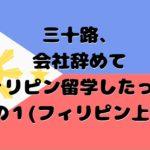 【フィリピン英語留学体験談ブログ#1】社会人が仕事を辞めて1か月セブ島短期留学してみた(到着初日編)