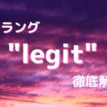 「マジで・ガチで」は英語で何?スラング英語 legit の意味と使い方をネイティブが解説するよ!