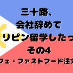 【フィリピン英語留学体験談ブログ#4】社会人が仕事を辞めて1か月セブ島短期留学してみた(カフェ・ファストフード編)