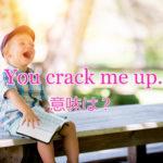 イディオム crack up の意味と使い方は?発音付き例文で解説