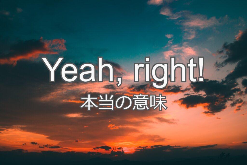 意味 oh yeah