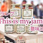 スラング英語 This is my jam. の意味と使い方は?発音付き例文で解説